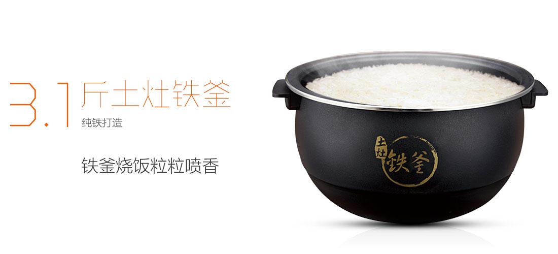 铁釜电饭煲 jyf-i40fs07